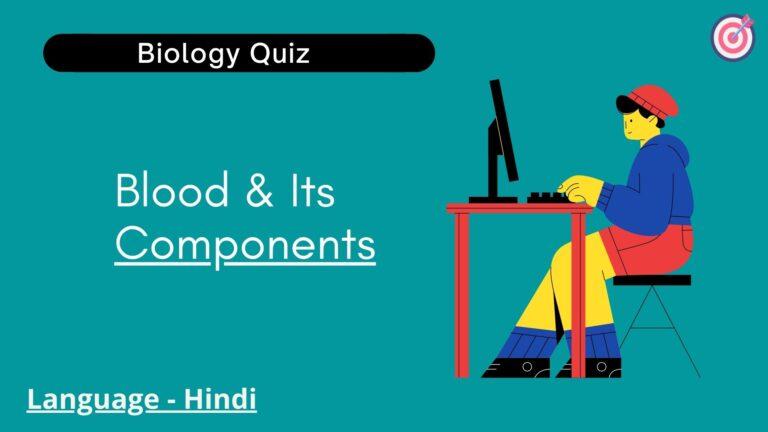 Biology Quiz : Blood & Its Components