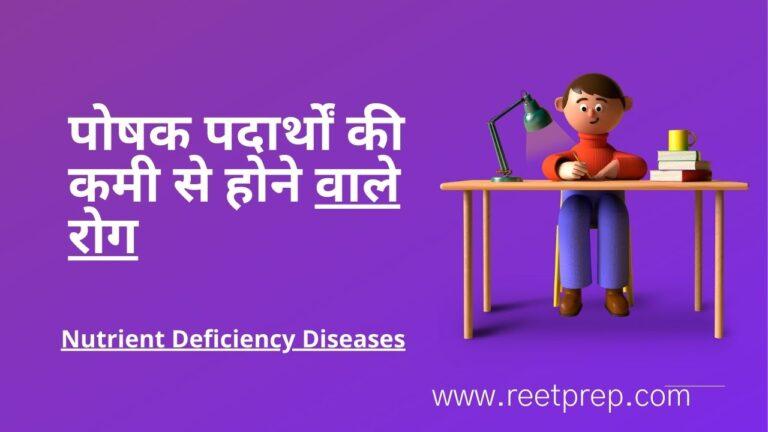 Nutrient Deficiency Diseases