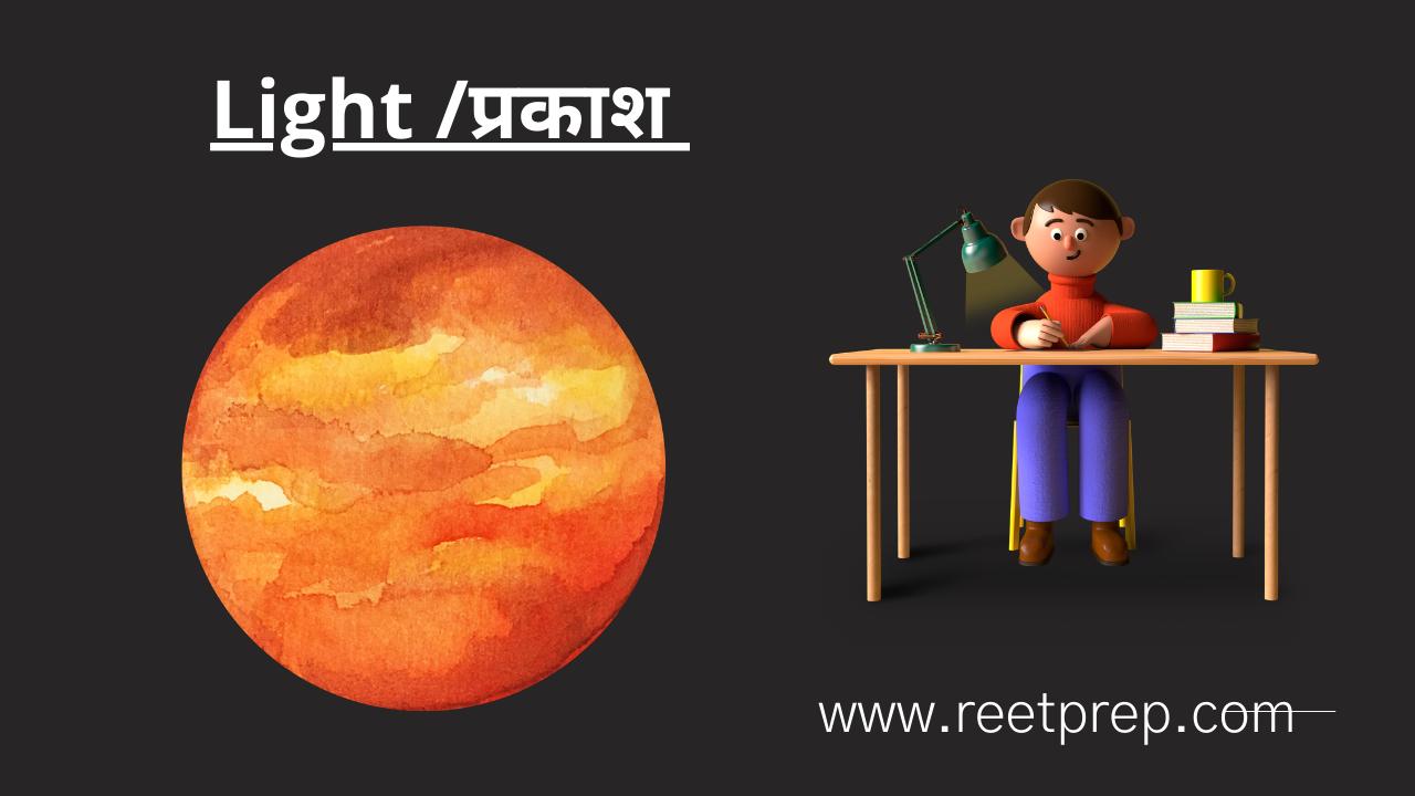 Light /प्रकाश