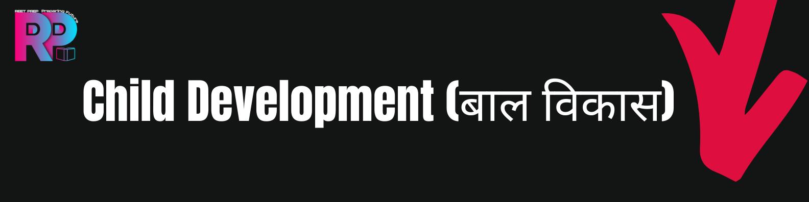 Child Development (बाल विकास)