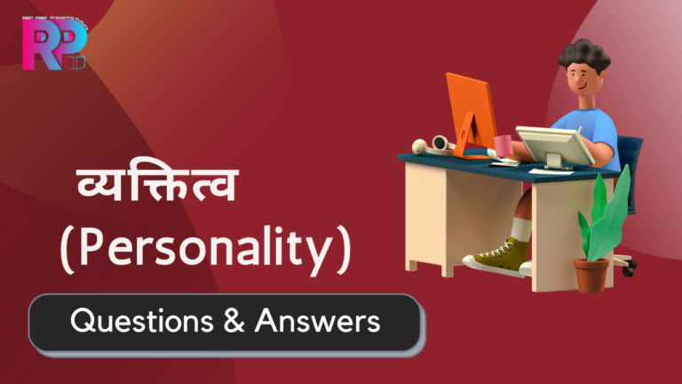 Personality questions