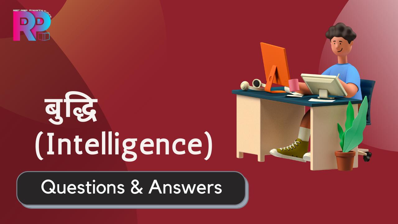 बुद्धि(Intelligence)