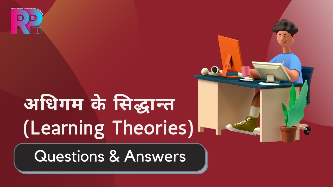 अधिगम के सिद्धान्त (Learning Theories)